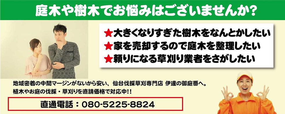 ホーム_シンプル_タイプ_仙台伐採草刈専門店.jpg