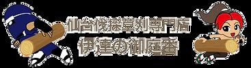 rogo_仙台伐採草刈専門店.png