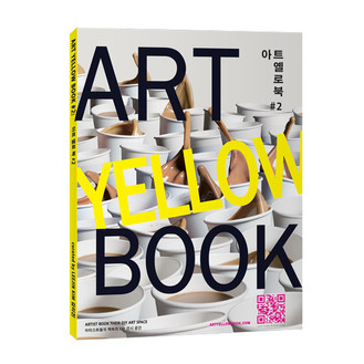 Press: Art Yellow Book #2