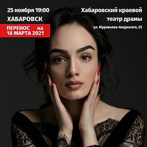 18.03. Хабаровск инст.png