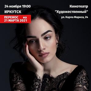 21.03. Иркутск.png