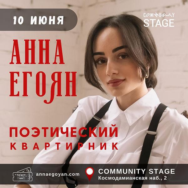Анна Егоян