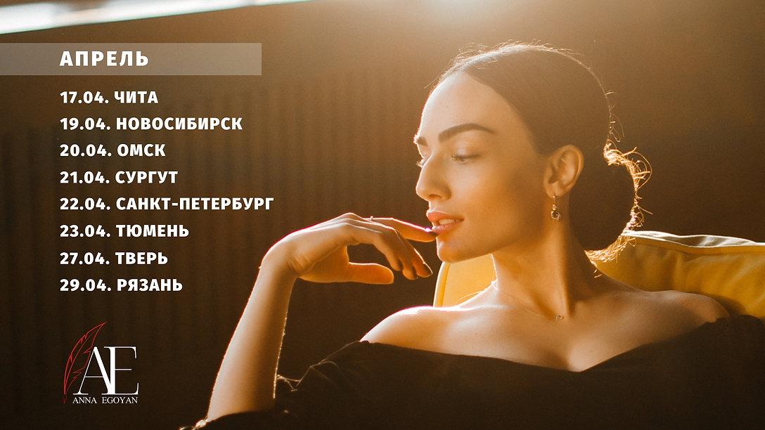 Анна Егоян.jpg