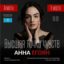 Алматы 08.03.jpg