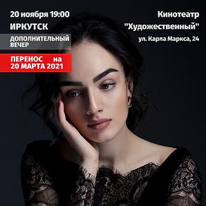 20.03. Иркутск доп инст.png