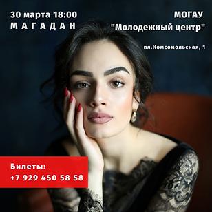 Анна Егоян.png