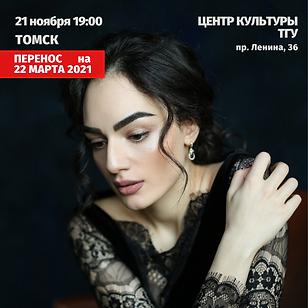 22.03. Томск инст.png