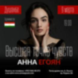 Dushanbe_Монтажная область 1 копия 2.jpg