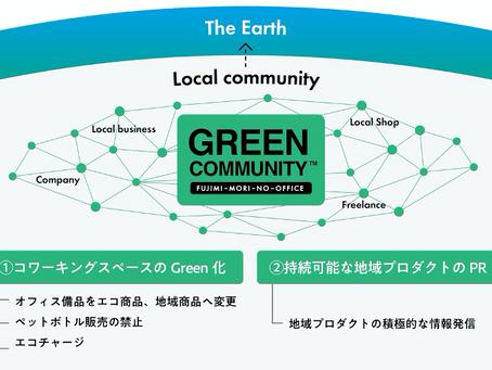 コロナ以降の持続可能な社会のために、コワーキングスペースとしてできること。『GREEN COMMUNITY』プロジェクト