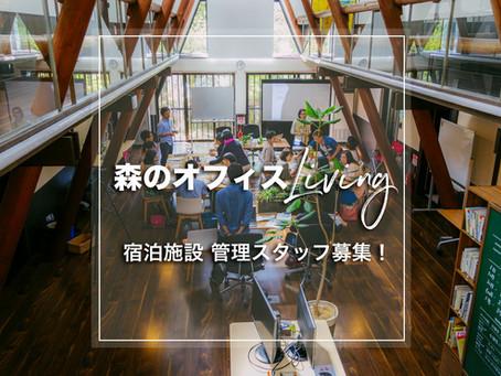 森のオフィスに待望の宿泊施設『森のオフィスLiving』がオープン!富士見町を一緒に盛り上げてくれる仲間を募集します!