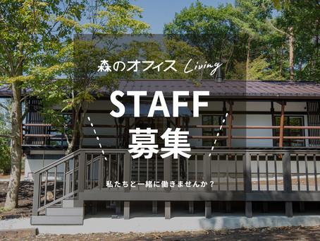 森のオフィスでは新たにアルバイトスタッフを募集します!