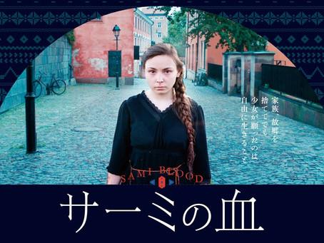 森のシアター vol.4「サーミの血」北欧民族文化を学ぶワークショップ