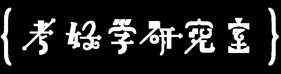 koukougaku_shiro_2000.png