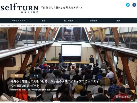 Selfturn onlineにて連載掲載中!