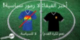 Arabic_CitGO_turf.png