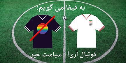 Iran_FIFA.png