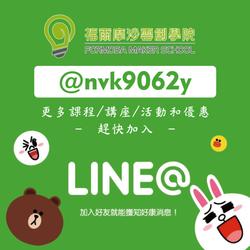 加入:學院LINE@生活圈