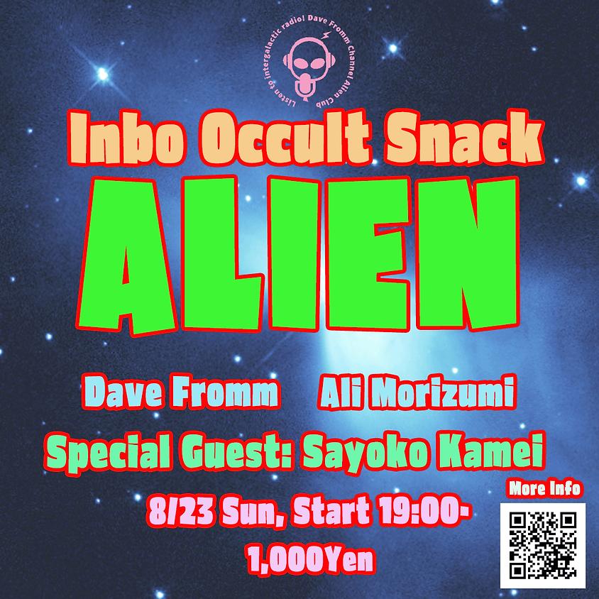 """第4回 陰謀オカルトスナック """"Alien"""""""