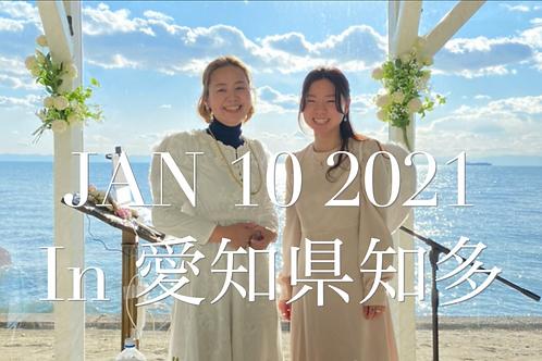 2021年1月10日「内なるソースと結ばれよう」愛知県知多 動画・音声