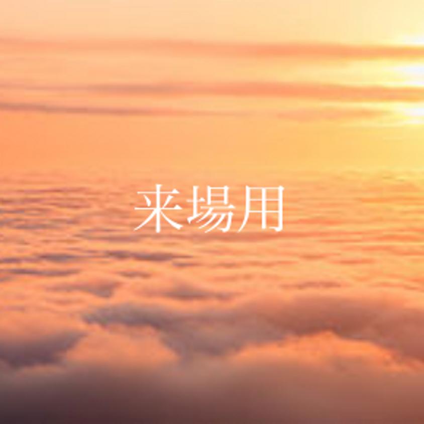 <来場用>9月16日宇宙存在チャネリングイベントin御茶ノ水