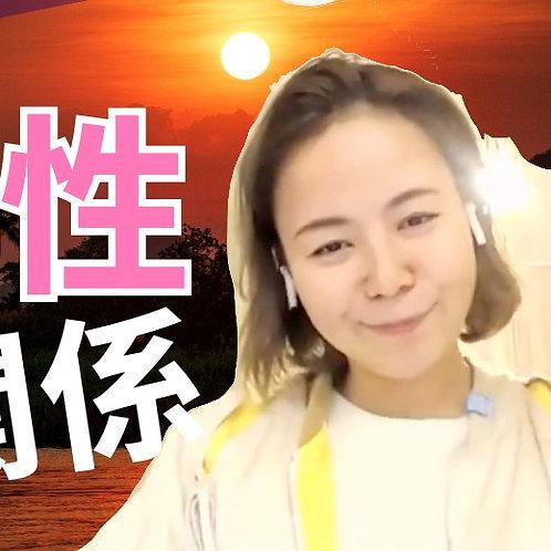 2021年6月19日「本能を開放して現実を創造する お金と女性の関係」佐藤恵三さんとコラボトーク 動画・音声