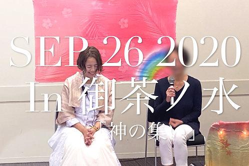 2020年9月26日東京 宇宙存在リアルチャネリング会「神の集い」 動画・音声