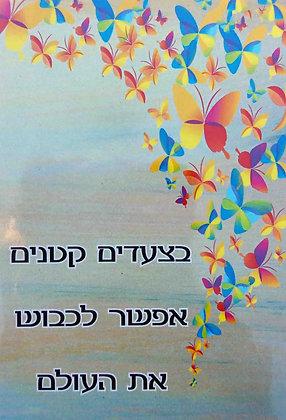 כרטיס ברכה ממוגנט  - בצעדים קטנים