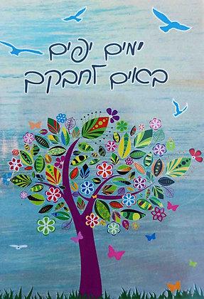 כרטיס ברכה ממוגנט - ימים יפים