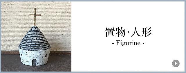 sub_figrine.jpg