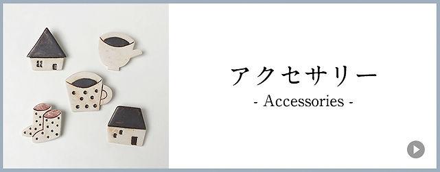 sub_acce.jpg