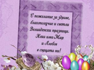 Щастливи и благословени Великденски празници!