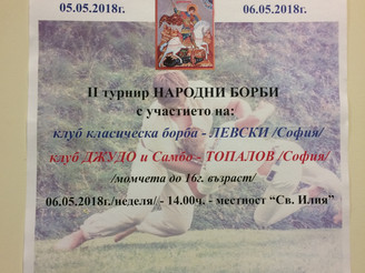 """Събор 200 години православен храм """"Св. Георги"""", с. Тополи Дол за Гергьовден, охранявано от"""