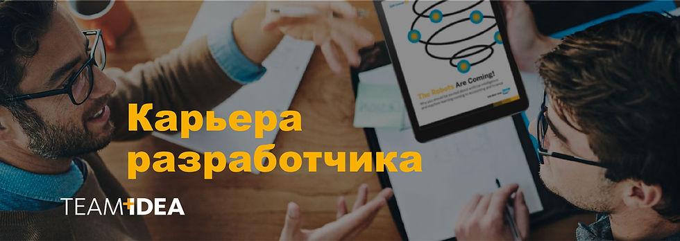 Баннер-на-сайт-КАРЬЕРА-РАЗРАБОТЧИКА-ITOG