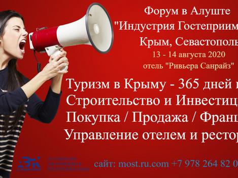 Форум «Индустрия Гостеприимства Крым, Севастополь» город Алушта