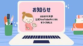 ぶぶぶママ大学 〜ゆるっとお家でママ学講座〜.png