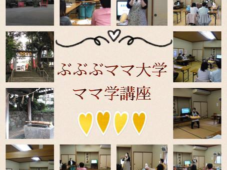 3月期、4回目 金ケ作熊野神社にて対面講座を行いました