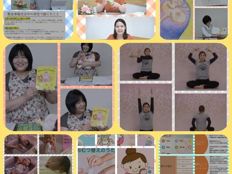 1月期、2回目『お家でゆるっとママ学講座』