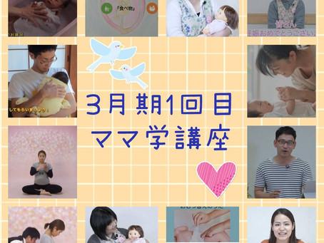 3月期、1回目『お家でゆるっとママ学講座』