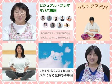 今年度の4月~8月に配信しましたビジュアル講座と金ヶ作熊野神社で行った対面講座に参加していただいた方々の感想や意見を紹介させていただきます。