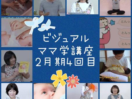 2月期、4回目『お家でゆるっとママ学講座』