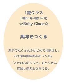 幼児音楽クラス