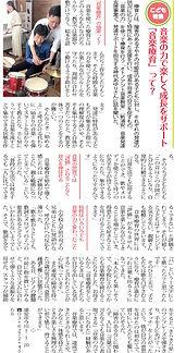 行徳新聞記事.jpg