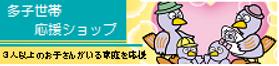 【多子世帯】HP用バナー.png