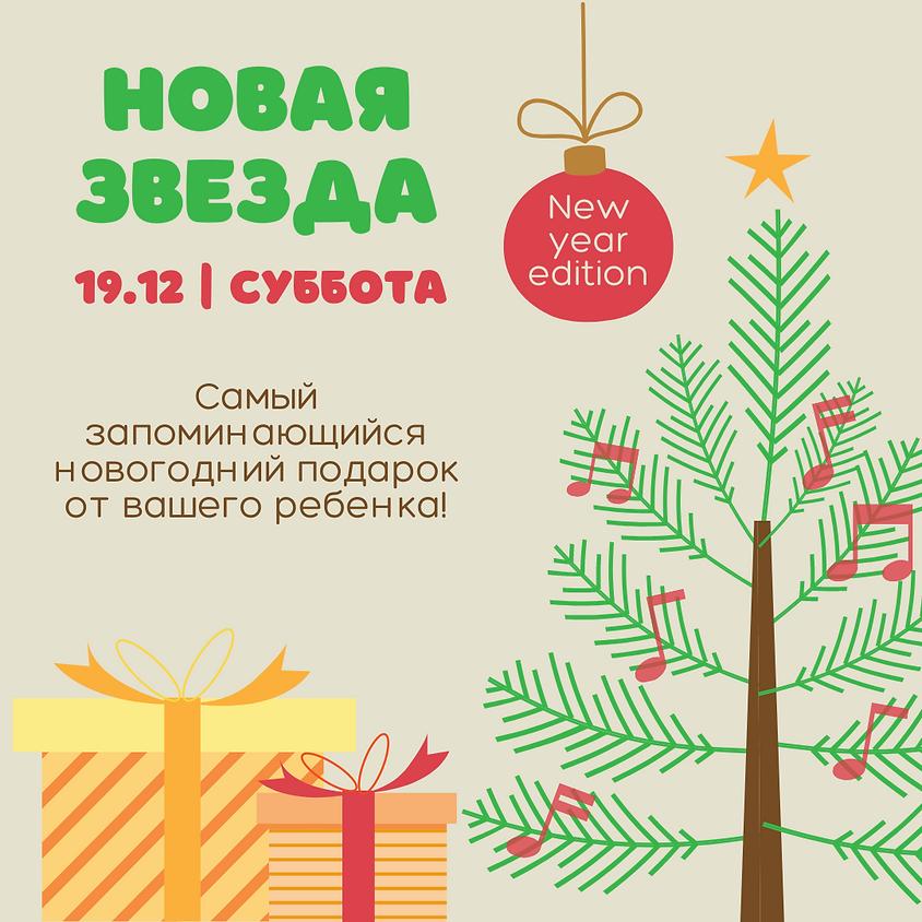 Новая звезда. New Year edition (для детей 8-12 лет)