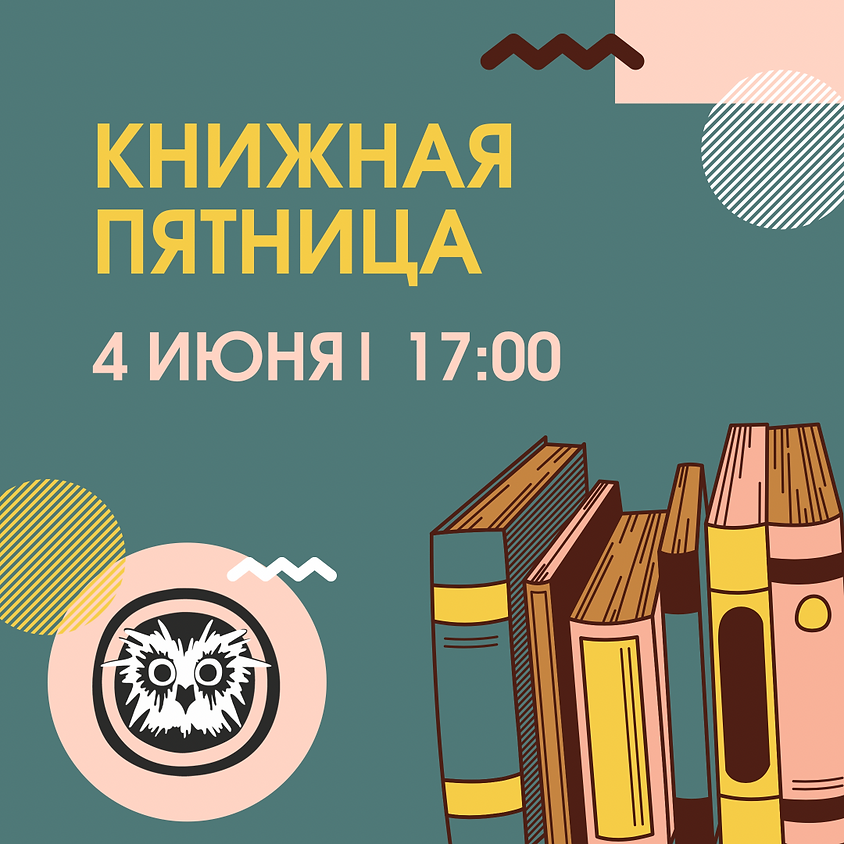 Книжная пятница