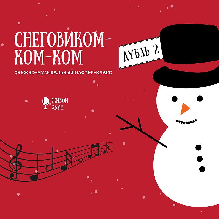 СНЕГОВИКОМ-КОМ-КОМ - Дубль 2. Снежно-музыкальный мастер-класс