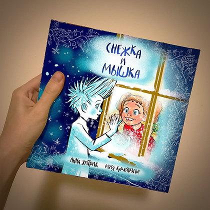 """Книга """"Снежка и Мышка"""""""