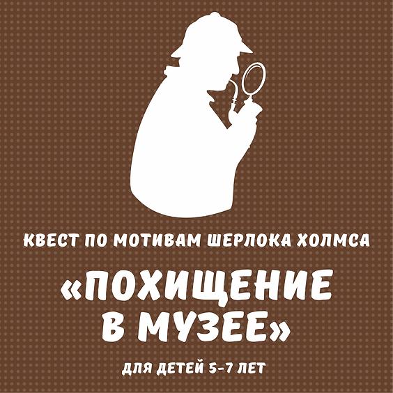 Квест по мотивам Шерлока Холмса «Похищение в музее» (для детей 5-7 лет)