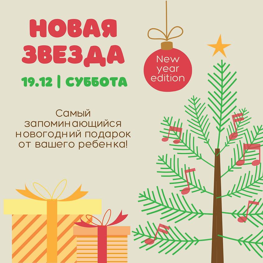 Новая звезда. New Year edition (для детей 5-8 лет)