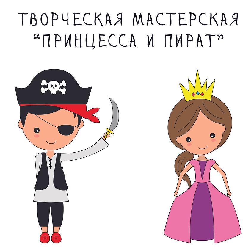 Творческая мастерская «Принцесса и пират»